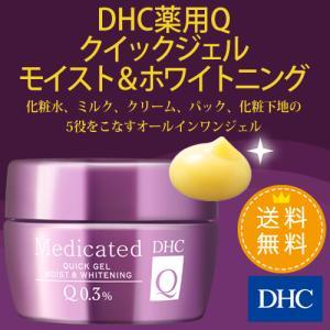dhc 美白 オールインワン  【お買い得】【メーカー直販】【送料無料】DHC薬用Qクイックジェル モイスト&ホワイトニング(L) | 保湿 美容|dhc