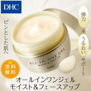 dhc 【メーカー直販】【送料無料】DHC オールインワンジェル モイスト&フェースアップ | 保湿 美容|dhc
