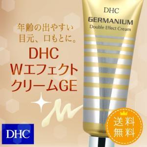 dhc 美容 保湿 クリーム 【メーカー直販】【送料無料】DHC WエフェクトクリームGE|dhc