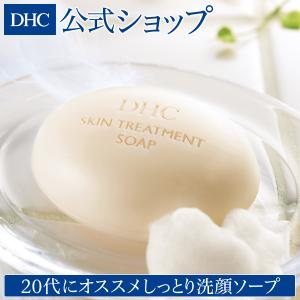 dhc 【メーカー直販】DHCスキントリートメントソープ [F1] | 洗顔ソープ|dhc