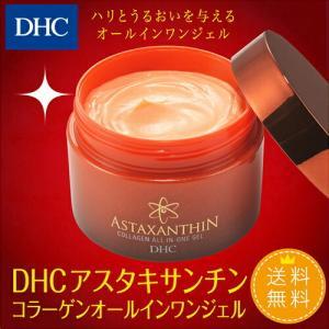 dhc 【送料無料】【メーカー直販】DHCアスタキサンチン コラーゲン オールインワンジェル | 保湿 美容|dhc