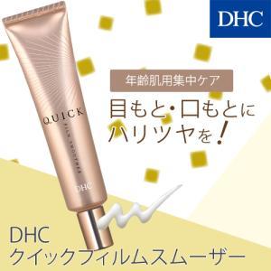 dhc 【メーカー直販】DHCクイックフィルム スムーザー|dhc