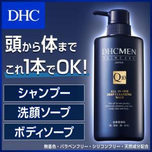 髪・頭皮・顔・体、すべて洗える洗浄料! 男の余分なもの、全部洗い流します! 『DHC MEN オール...