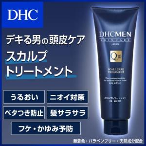 【DHC直販/男性用化粧品】DHC MEN スカルプケア トリートメント<毛髪・頭皮用トリートメント>|dhc