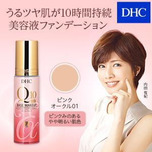【DHC直販化粧品】DHC Q10モイスチュアケア リキッドファンデーションEX(ピンクオークル01)|dhc
