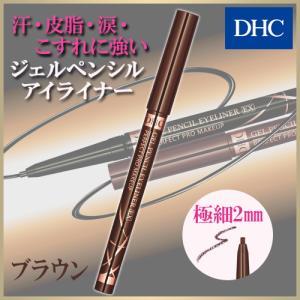 dhc 【メーカー直販】DHCジェルペンシル アイライナーEX(ブラウン) dhc