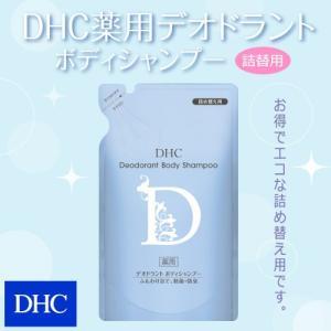 dhc 【 DHC 公式 】【詰め替え用】DHC 薬用 デオドラント ボディシャンプー(医薬部外品) | ボディケア|dhc