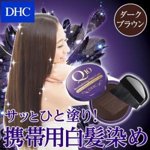 dhc 白髪かくし 【 DHC 公式 】DHC Q10クイック白髪かくし(毛髪着色料)(ダークブラウ...