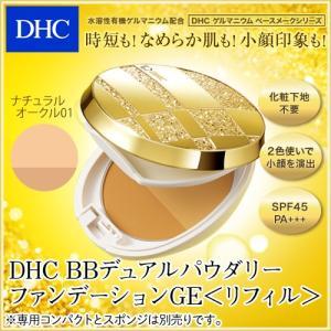 【DHC直販化粧品】DHC BBデュアルパウダリーファンデーションGE<リフィル> ナチュラルオークル01|dhc
