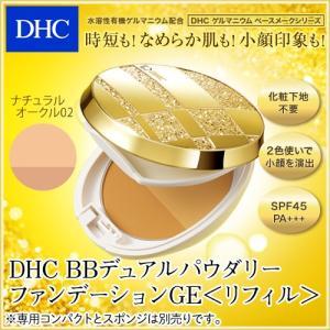 【DHC直販化粧品】DHC BBデュアルパウダリーファンデーションGE<リフィル> ナチュラルオークル02