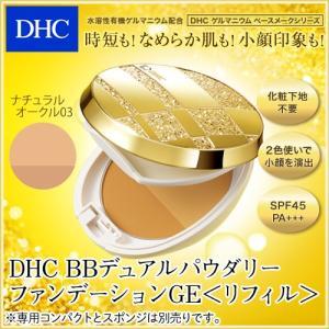 【DHC直販化粧品】DHC BBデュアルパウダリーファンデーションGE<リフィル> ナチュラルオークル03|dhc
