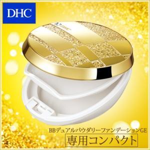【DHC直販化粧品】DHC ベースメークシリーズ 専用コンパクト(デュアル)