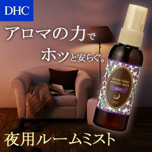 dhc 【メーカー直販】 DHCスリープタイム アロマミスト(ナイト) dhc