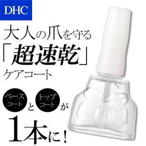 dhc 【メーカー直販】DHCスピーディ ベース&トップコート | ネイルケア