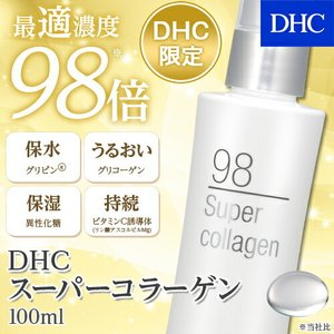 dhc 【メーカー直販】 DHCスーパーコラーゲン  | ビタミンc誘導体 化粧水 美容液|dhc