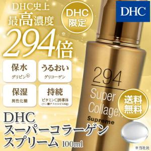 DHC史上最高濃度294倍*! 濃密にうるおす新世代コラーゲン美容液   * 当社比  [関連ワード...