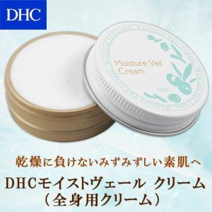dhc 【メーカー直販】DHCモイストヴェール クリーム(全身用クリーム) | ボディケア|dhc