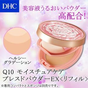 【DHC直販化粧品】DHC Q10モイスチュアケア プレスドパウダーEX <リフィル> (ヘルシーグラデーション・全4色)|dhc