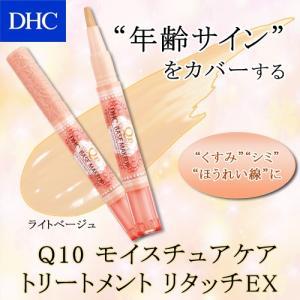 【DHC直販化粧品】DHC Q10モイスチュアケア トリートメントリタッチEX (ライトベージュ・全2色)|dhc