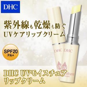dhc 【メーカー直販】DHC UVモイスチュア リップクリーム|dhc
