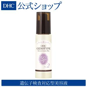 dhc 【 DHC 公式 】DHCジェノケアエッセンスプラス No.2 dhc