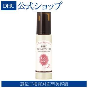 dhc 【メーカー直販】DHCジェノケアエッセンスプラス No.8 dhc
