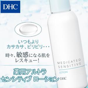 dhc 化粧水 【メーカー直販】 DHC薬用アルトラセンシティブ ローション|dhc