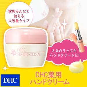 【DHC直販】DHC薬用ハンドクリーム|dhc