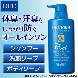 【DHC直販/男性用化粧品】DHC MEN 薬用プロテクトク...