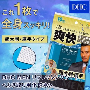 【DHC直販/男性用化粧品】DHC MEN リフレッシングシート<ふき取り用化粧水>|dhc