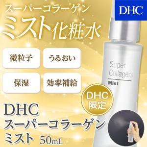 dhc 化粧水 スプレー 【メーカー直販】DHCスーパーコラーゲン ミスト|dhc