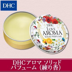 dhc 【メーカー直販】 DHCアロマ ソリッド パフューム(練り香)[LOVE AROMA(愛のお守り)] dhc