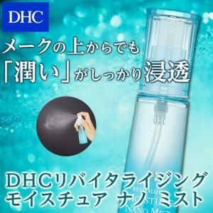 dhc 化粧水 【メーカー直販】DHCリバイタライジング モイスチュア ナノ ミスト|dhc