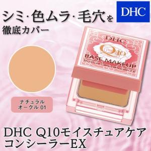 【DHC直販化粧品】 DHC Q10モイスチュアケア コンシーラーEX(ナチュラルオークル01)|dhc