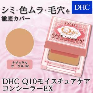 dhc 【メーカー直販】 DHC Q10モイスチュアケア コンシーラーEX(ナチュラルオークル02)|dhc