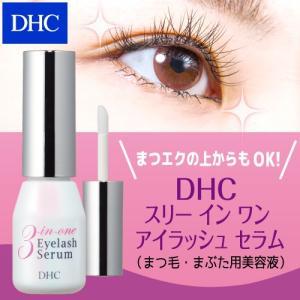 dhc 【メーカー直販】 DHCスリー イン ワン アイラッシュ セラム(まつ毛・まぶた用美容液)|dhc