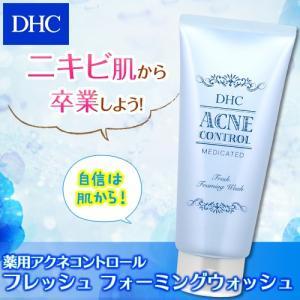 思春期ニキビを防ぎ、清潔に洗う洗顔フォーム。 『DHC薬用アクネコントロール フレッシュ フォーミン...