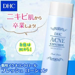 思春期ニキビを防ぎ、すこやかに整える化粧水! 『DHC薬用アクネコントロール フレッシュ ローション...
