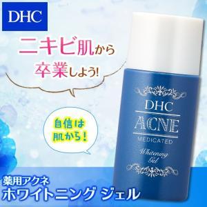 dhc 【メーカー直販】DHC薬用アクネホワイトニング ジェル(部分用美容液) | 保湿 美容|dhc