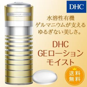 dhc 【メーカー直販】【送料無料】 DHC GEローション モイスト|dhc