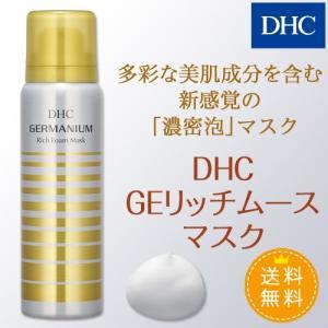 dhc 【メーカー直販】【送料無料】 DHC GEリッチムース マスク|dhc