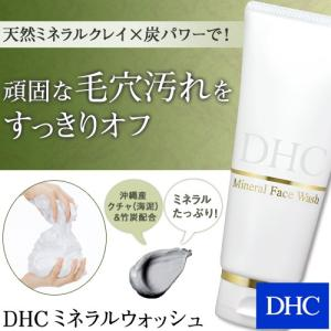 dhc 【メーカー直販】 DHCミネラル ウォッシュ | 洗顔フォーム|dhc