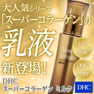 dhc 【お買い得】【メーカー直販】 DHCスーパーコラーゲン ミルク | ビタミンc誘導体 保湿 美容|dhc