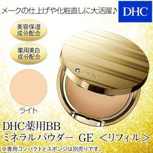 【DHC直販化粧品】 DHC薬用BBミネラルパウダー GE <リフィル>(ライト標準色)|dhc