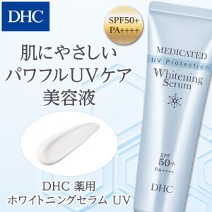 dhc 美容液 日焼け止め 【メーカー直販】DHC薬用ホワイトニングセラム UV|dhc