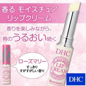 dhc 【メーカー直販】DHC香るモイスチュアリップクリーム(ローズマリー)|dhc