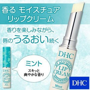 dhc 【メーカー直販】DHC香るモイスチュアリップクリーム(ミント)|dhc