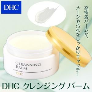 dhc 【メーカー直販】 DHC クレンジング バーム|dhc