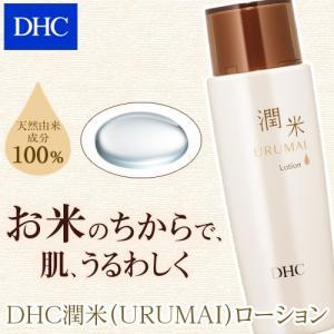 【DHC直販化粧水】DHC潤米(URUMAI)ローション