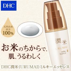 dhc 【メーカー直販】DHC潤米(URUMAI)ミルキーエッセンス(美容乳液) | 美容液|dhc